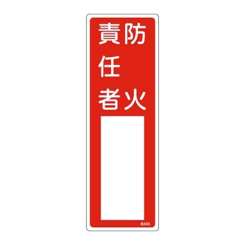 氏名標識(樹脂タイプ) 「防火責任者」 名505
