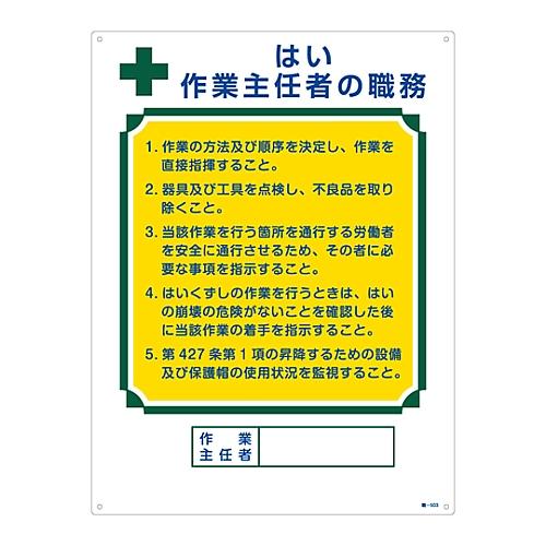 61-3385-46 作業主任者の職務標識 「はい 作業主任者の職務」 職-503 ...