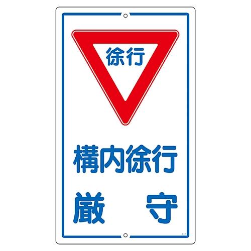 構内標識 「構内徐行厳守」 K-7 108070