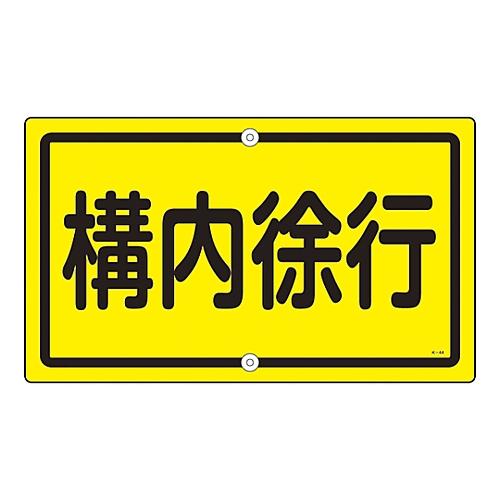 構内標識 「構内徐行」 K-44 108440