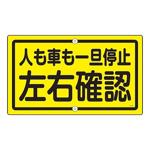 構内標識 「人も車も一旦停止 左右確認」 K-45 108450