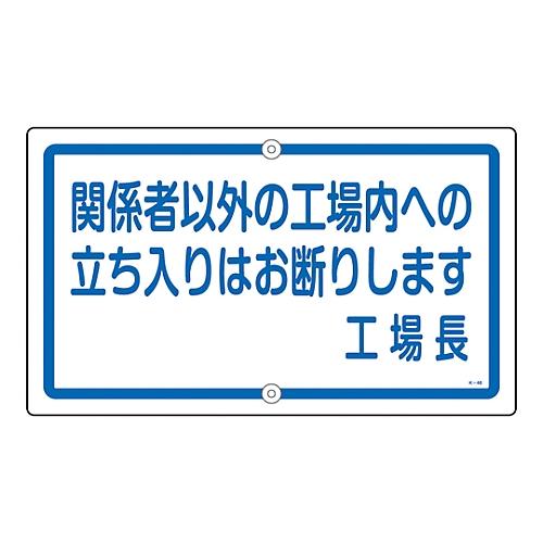 構内標識 「関係者以外の工場内への立ち入りはお断りします 工場長」 K-46 108460