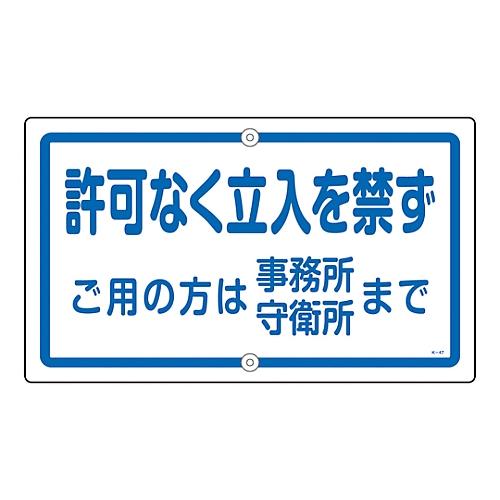 構内標識 「許可なく立入を禁ず ご用の方は事務所 守衛所まで」 K-47 108470