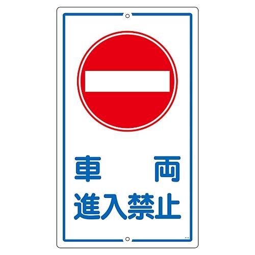 構内標識 「車両進入禁止」 K-18 108180