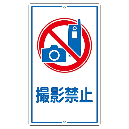 構内標識 「撮影禁止」 K-26 108260