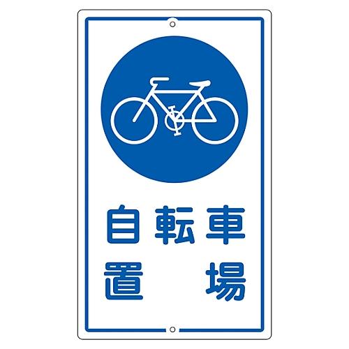 構内標識 「自転車置場」 K-40 108400