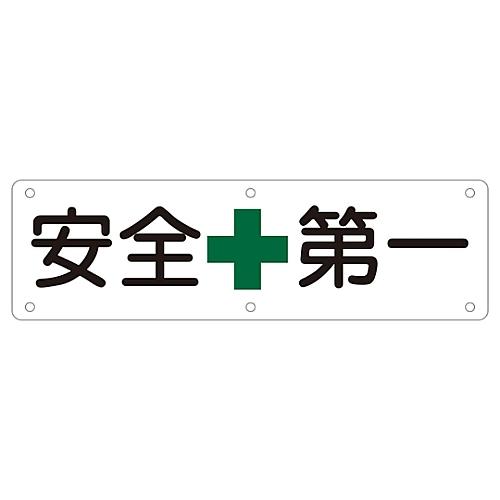 実用標識 「安全第一」 実A 135110