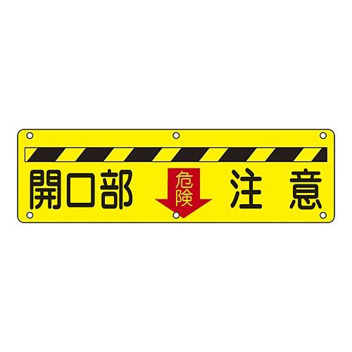 実用標識 「開口部注意」 実D 135140