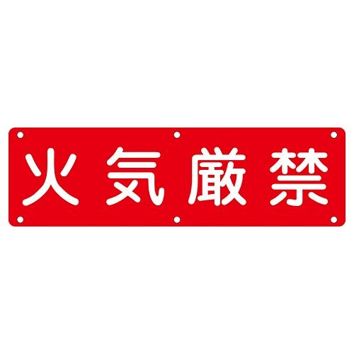 実用標識 「火気厳禁」 実E 135150