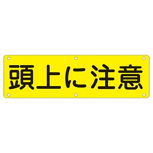 実用標識 「頭上に注意」 実G 135160