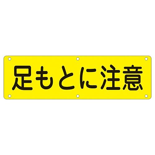実用標識 「足もとに注意」 実H 135170