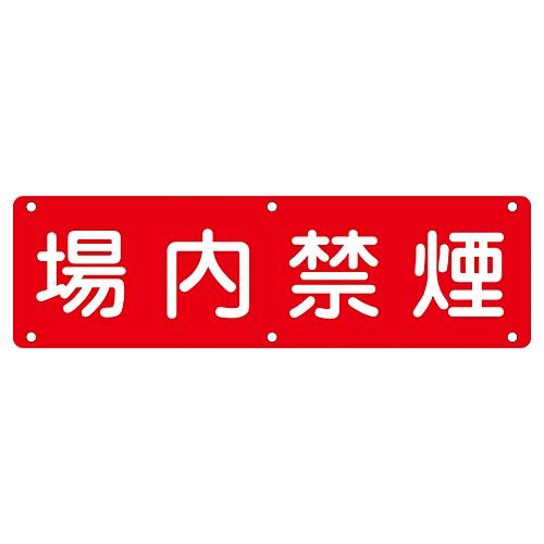 実用標識 「場内禁煙」 実L 135180