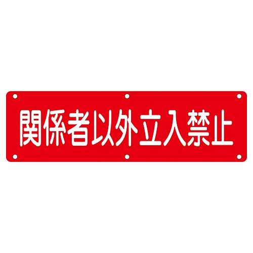 実用標識 「関係者以外立入禁止」 実N 135200