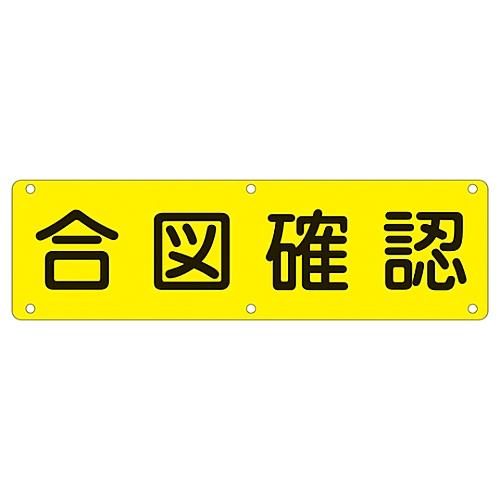 実用標識 「合図確認」 実O 135210
