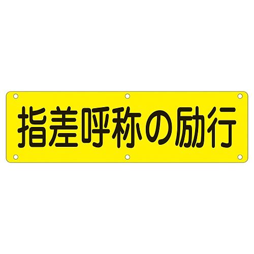 実用標識 「指差呼称の励行」 実Q 135230