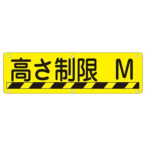 実用標識 「高さ制限 M」 実R 135240