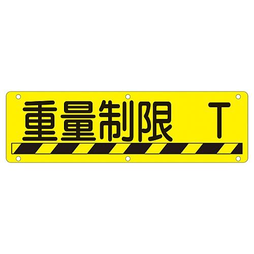 実用標識 「重量制限 T」 実U 135270