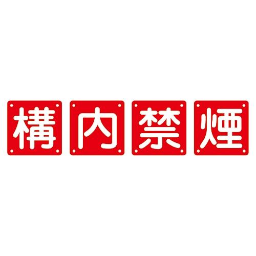 組標識 「構内禁煙」 組40B(大) 134106