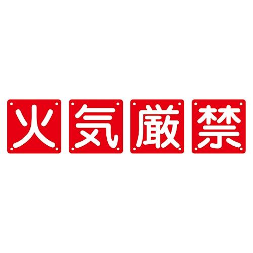 組標識 「火気厳禁」 組40A(中) 134205