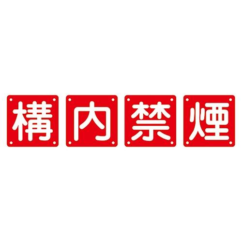 組標識 「構内禁煙」 組40B(中) 134206