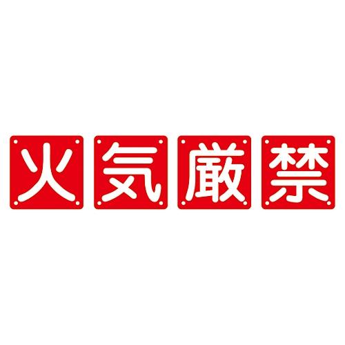 組標識 「火気厳禁」 組40A(小) 134305