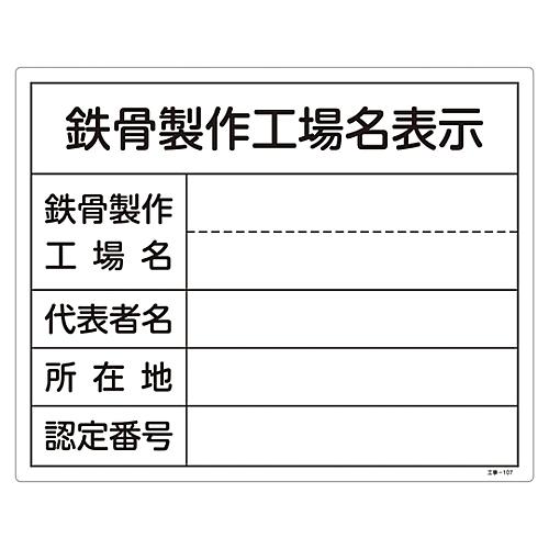 工事用標識(鉄骨製作工場名標識) 「鉄骨製作工場名表示」 工事-107 130107