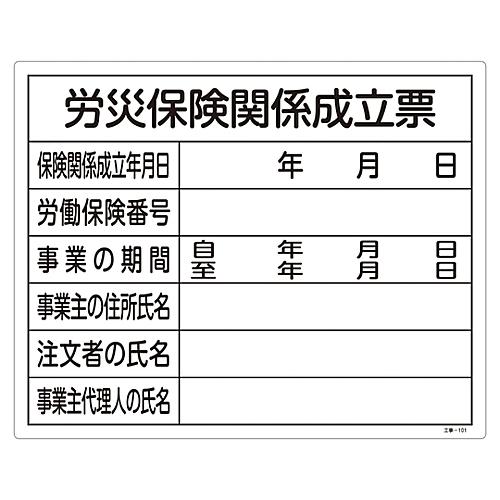 工事用標識(許認可標識板) 「労災保険関係成立票」 工事-101 130101