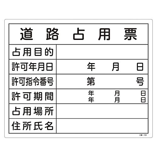 工事用標識(許認可標識板) 「道路占用票」 工事-102 130102