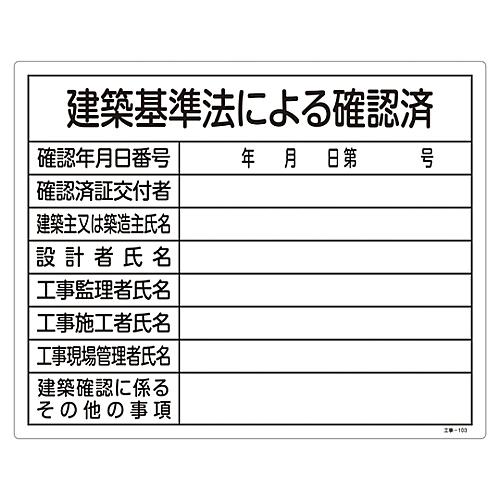 工事用標識(許認可標識板) 「建築基準法による確認済」 工事-103 130103