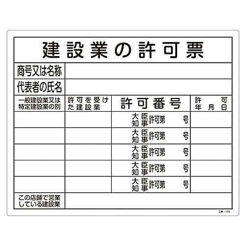 工事用標識(許認可標識板) 「建設業の許可票」 工事-104 130104