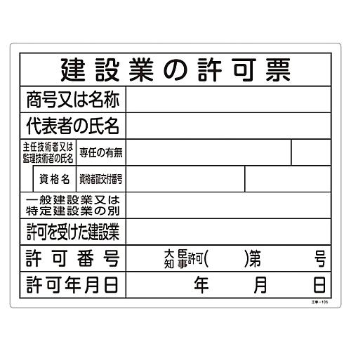 工事用標識(許認可標識板) 「建設業の許可票」 工事-105 130105
