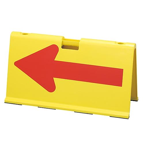 方向矢印板 「←」 矢印板-AS1 131101