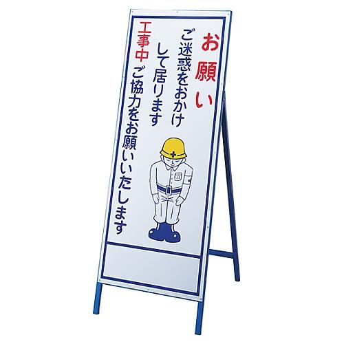 工事用標識(お願い看板) 「ご迷惑をおかけして居ります」 工事-19 129019