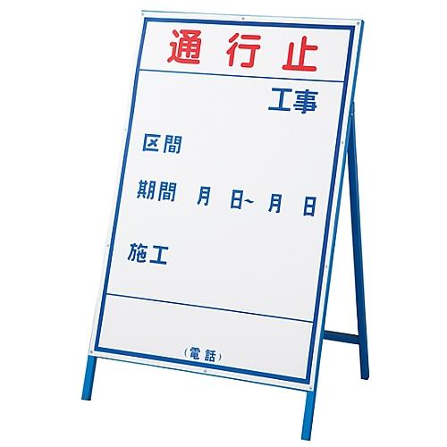 工事用標識(工事用看板) 「通行止」 工事-1(大) 129101
