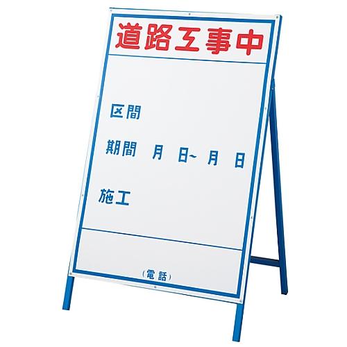 工事用標識(工事用看板) 「道路工事中」 工事-2(大) 129102