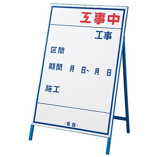 工事用標識(工事用看板) 「工事中」 工事-3(大) 129103
