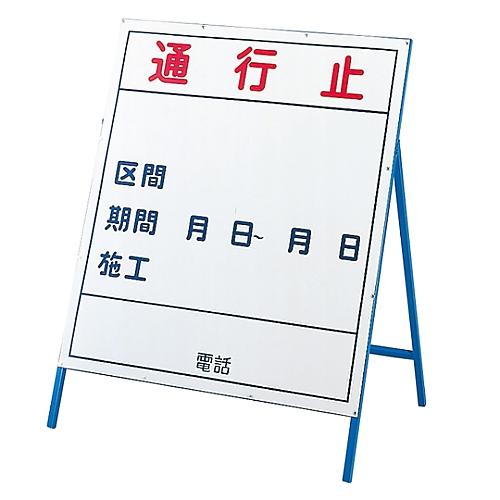 工事用標識(工事用看板) 「通行止」 工事-1(小) 129301