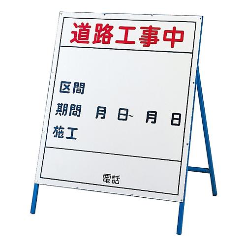 工事用標識(工事用看板) 「道路工事中」 工事-2(小) 129302