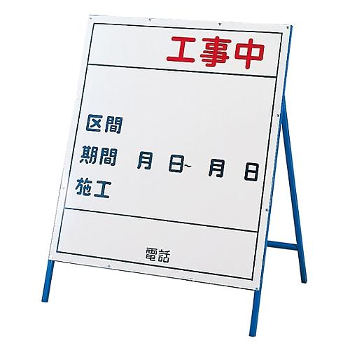 工事用標識(工事用看板) 「工事中」 工事-3(小) 129303