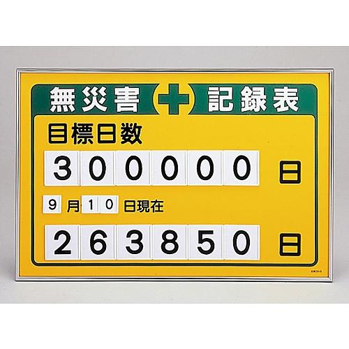 数字差込み式記録板 「無災害記録表 目標日数」 記録-200B 229201