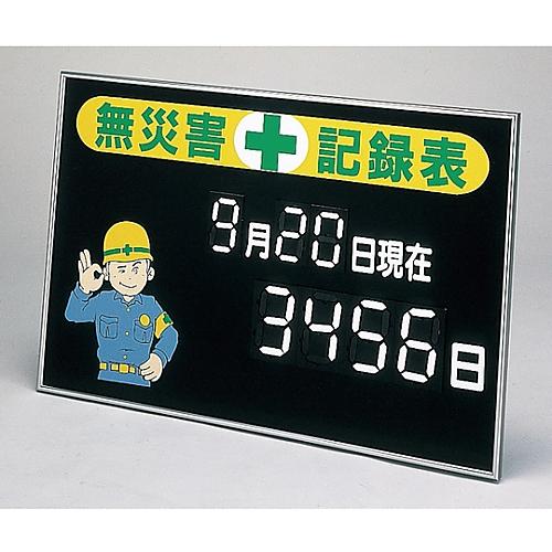 マグネット式数字表示記録板 「無災害記録表 」 記録-100 229100