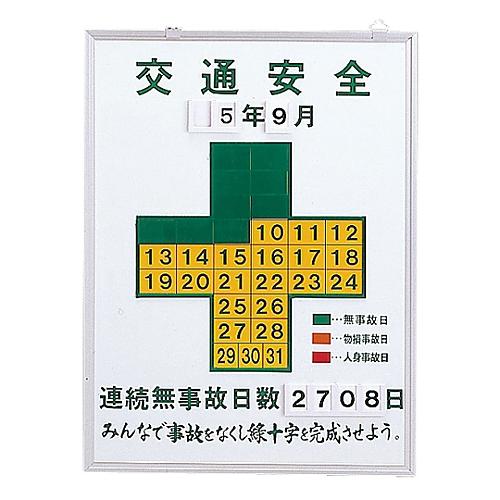 無災害記録板 「交通安全」 記録-450K 229451