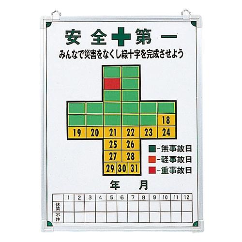 無災害記録板 「安全第一」 記録-600 229600