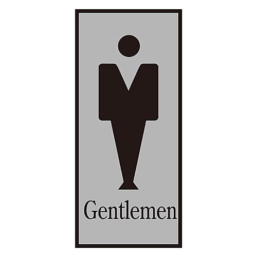 トイレプレート 「Gentlemen」 トイレ-340-1 206051