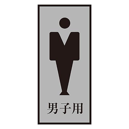 トイレプレート 「男子用」 トイレ-340-3 206053