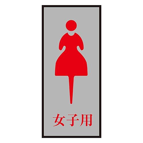 トイレプレート 「女子用」 トイレ-340-4 206054
