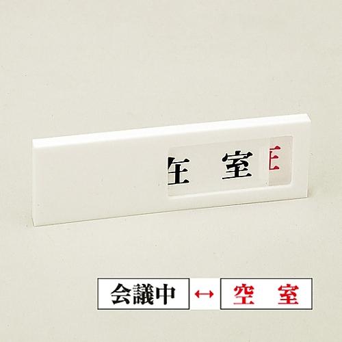 ドアプレート 「会議中/空室」 ドア-40(2) 206012