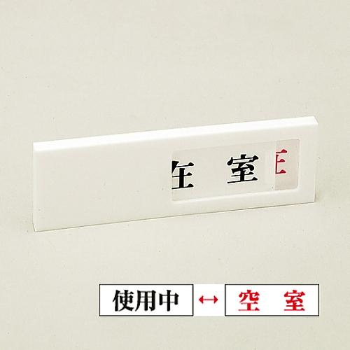 ドアプレート 「使用中/空室」 ドア-40(3) 206013