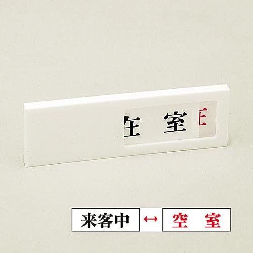 ドアプレート 「来客中/空室」 ドア-40(4) 206014