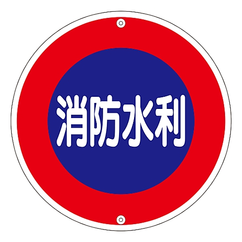 消防水利標識 「消防水利」 消防600A
